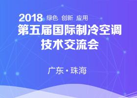 2018第五届国际制冷空调技术交流会
