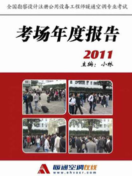 注册设备师暖通&动力专业考试考场年度报告(2011)