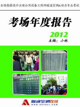 注册设备师暖通&动力专业考试考场年度报告(2012)