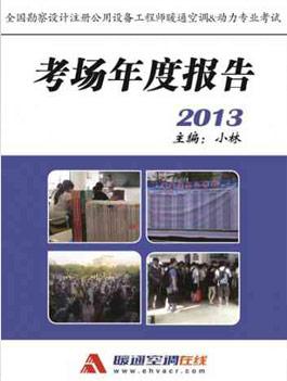 注册设备师暖通&动力专业考试考场年度报告(2013)