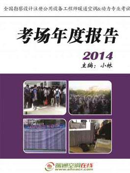 注册设备师暖通&动力专业考试考场年度报告(2014)