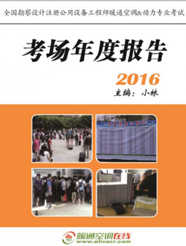 注册设备师暖通&动力专业考试考场年度报告(2016)