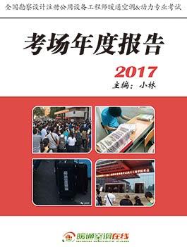 注册设备师暖通&动力专业考试考场年度报告(2017)