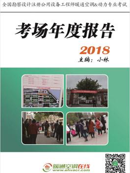 注册设备师暖通&动力专业考试考场年度报告(2018)