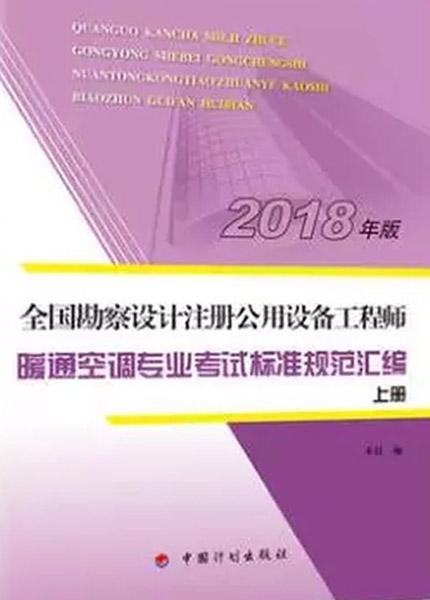 暖通空调专业考试标准规范汇编(上、下册)--2018年版全国勘察设计注册公用设备工程师