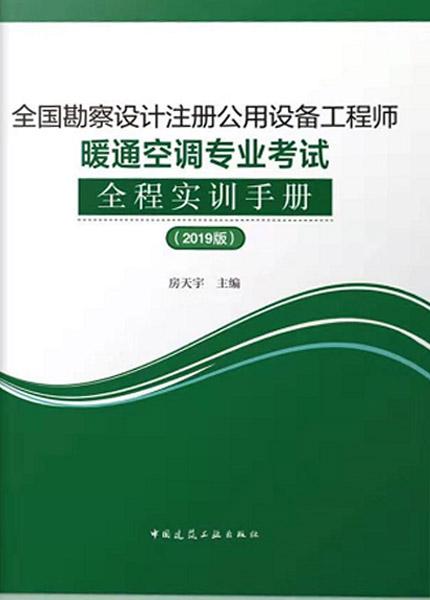 全国勘察设计注册公用设备工程师暖通空调考试实训手册