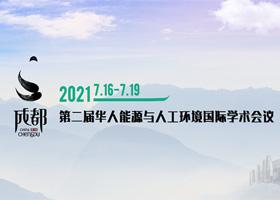 第二届华人能源与人工环境国际学术会议