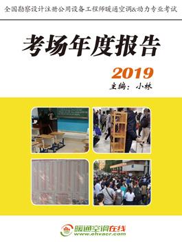 注册设备师暖通&动力专业考试考场年度报告(2019)