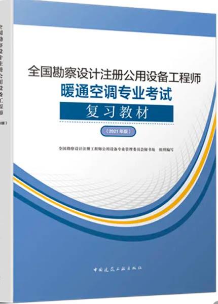全国勘察设计注册公用设备工程师暖通空调考试复习教材