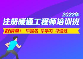 2022注册暖通工程师培训班
