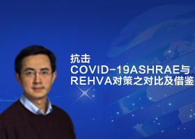 许鹏教授:抗击COVID-19ASHRAE与REHVA对策之对比及借鉴