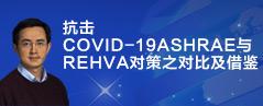 許鵬教授:抗擊COVID-19ASHRAE與REHVA對策之對比及借鑒